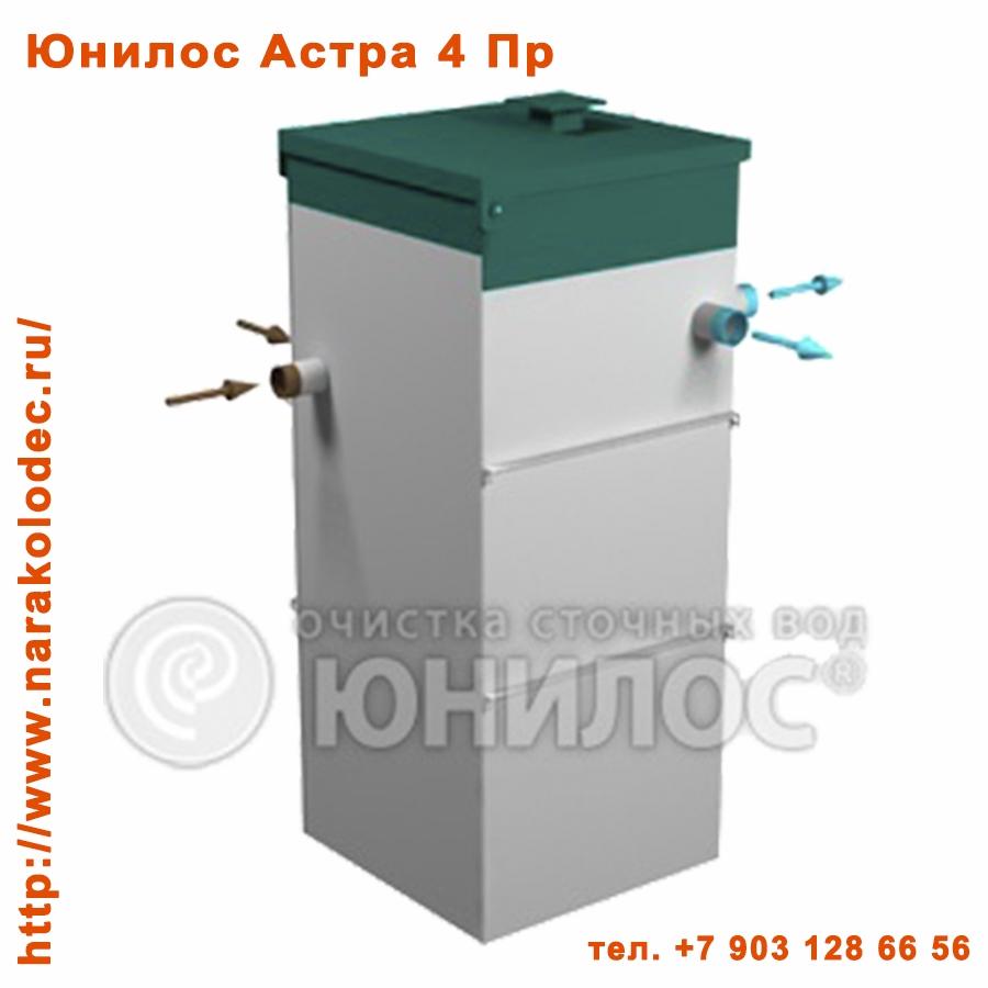 Юнилос Астра 4 Пр Наро-Фоминск Наро-Фоминский район