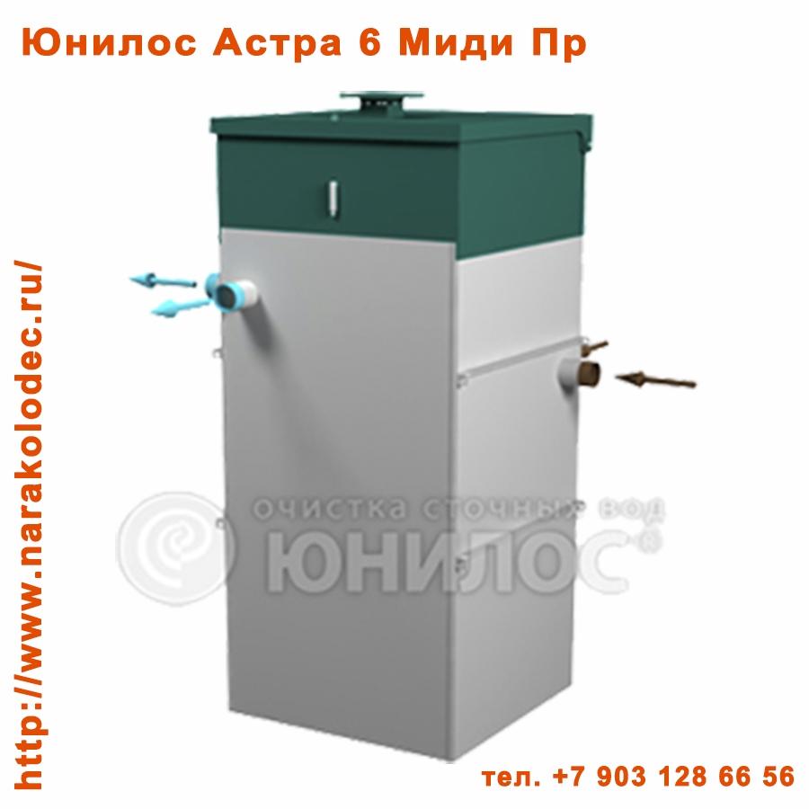 Юнилос Астра 6 Миди Пр Наро-Фоминск Наро-Фоминский район
