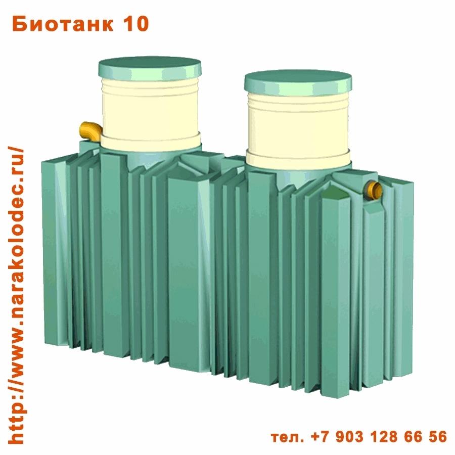 Септик Биотанк 10 Горизонтальный Наро-Фоминск Наро-Фоминский район