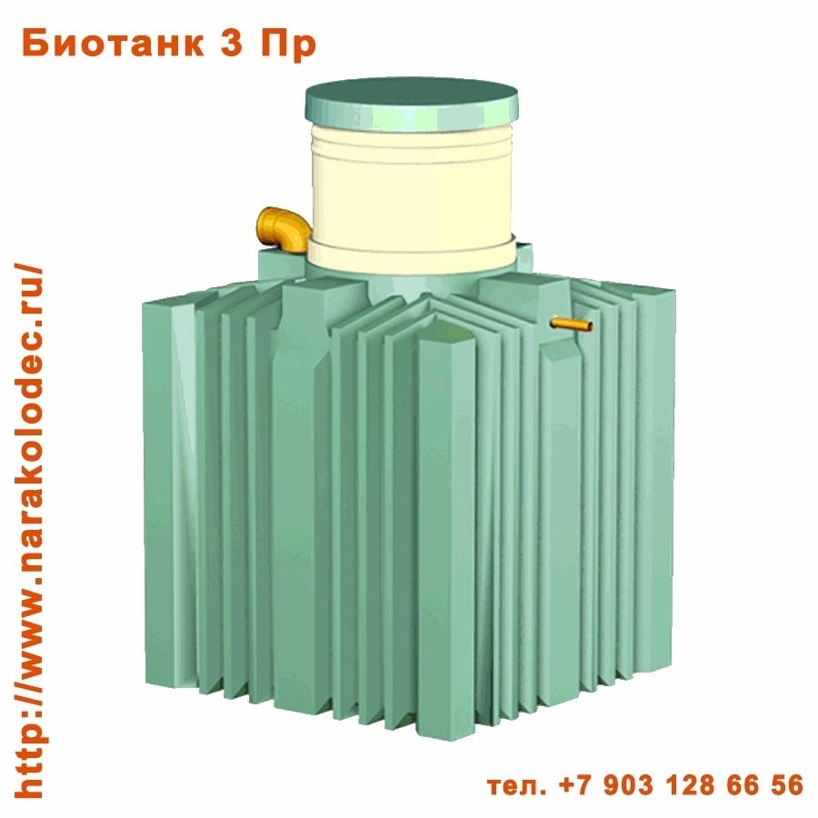 Септик Биотанк 3 Пр Горизонтальный Наро-Фоминск Наро-Фоминский район