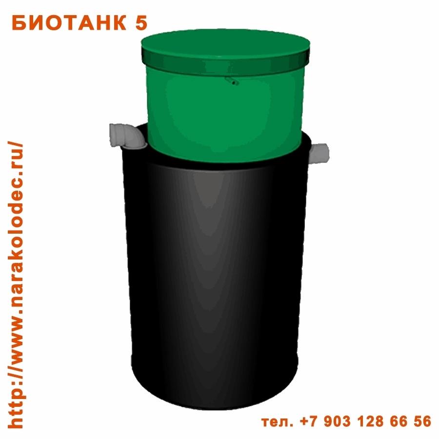 Септик БИОТАНК 5 Вертикальный Круглый Наро-Фоминск Наро-Фоминский район