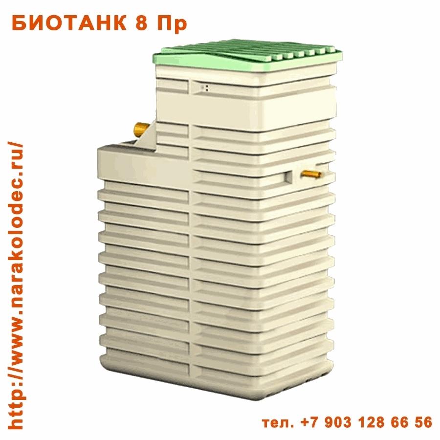 Септик БИОТАНК 8 Пр Вертикальный Наро-Фоминск Наро-Фоминский район