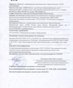 Декларация о соответствии септик Биотанк