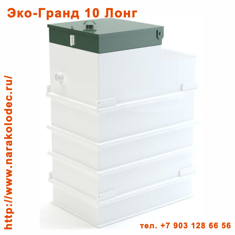 Эко-Гранд 10 Лонг Наро-Фоминск Наро-Фоминский район