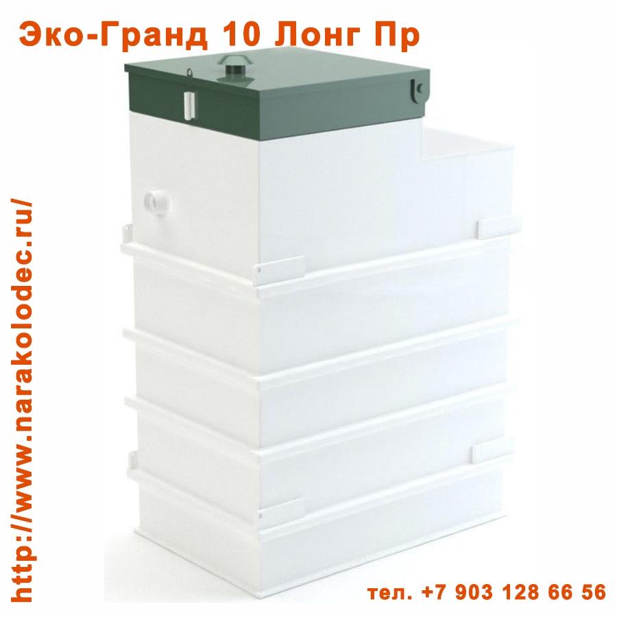 Эко-Гранд 10 Лонг Пр Наро-Фоминск Наро-Фоминский район