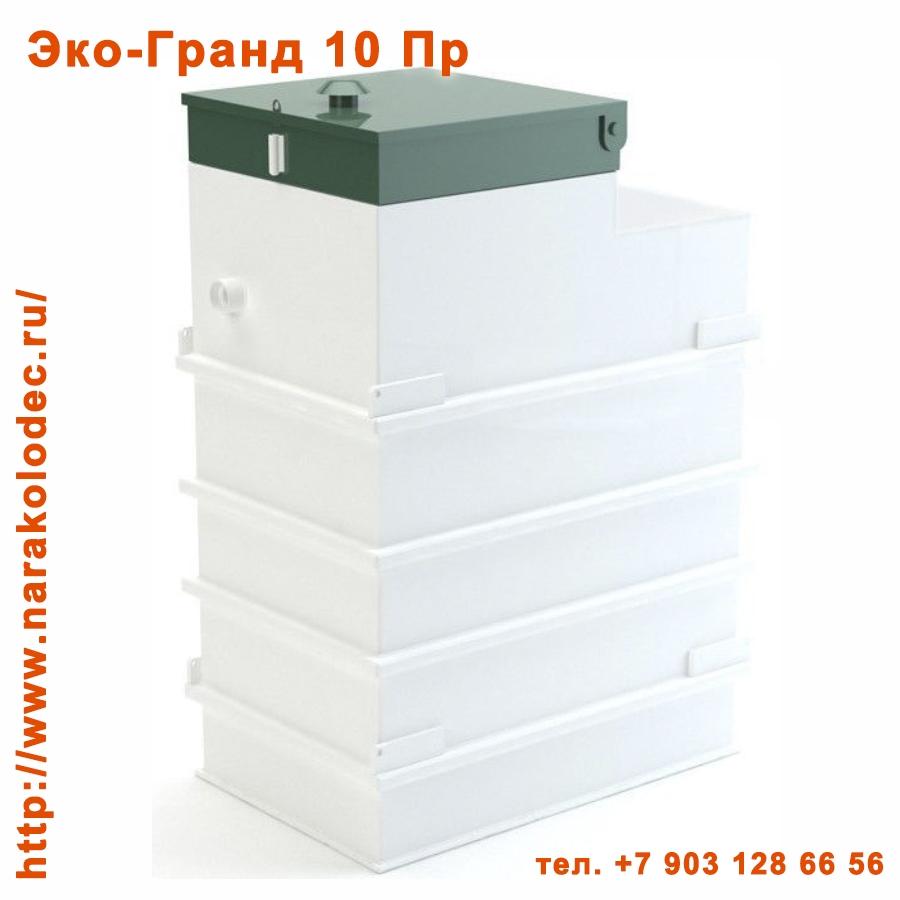 Эко-Гранд 10 Пр Наро-Фоминск Наро-Фоминский район