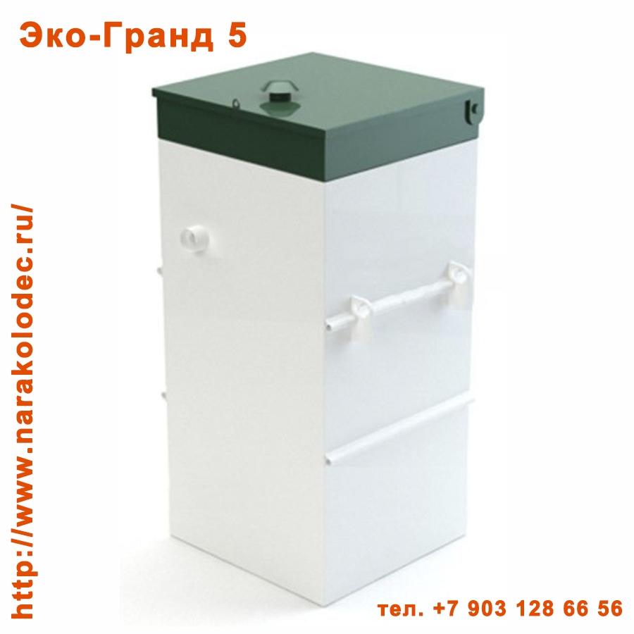 Эко-Гранд 5 Наро-Фоминск Наро-Фоминский район