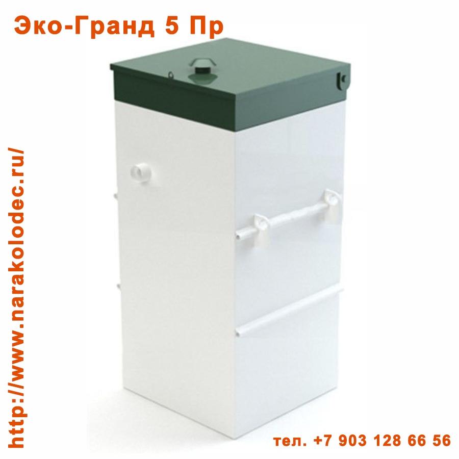 Эко-Гранд 5 Пр Наро-Фоминск Наро-Фоминский район