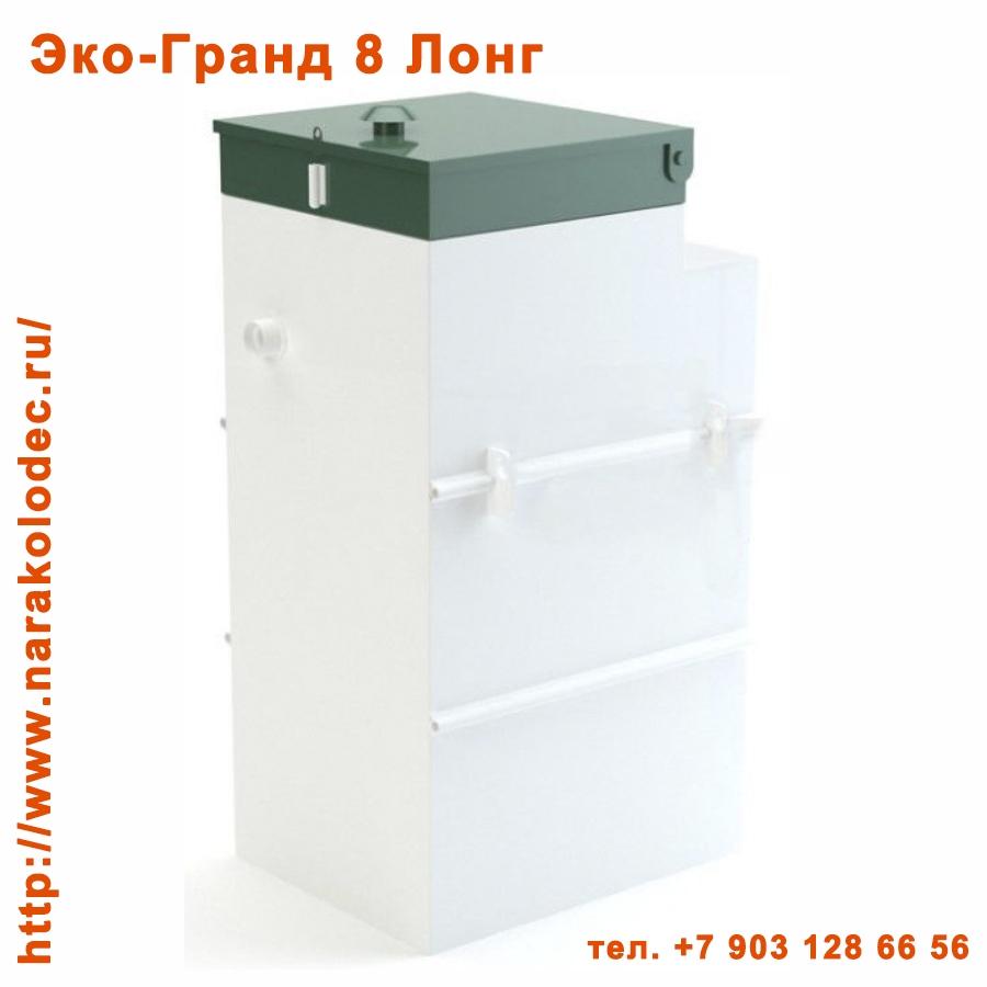 Эко-Гранд 8 Лонг Наро-Фоминск Наро-Фоминский район