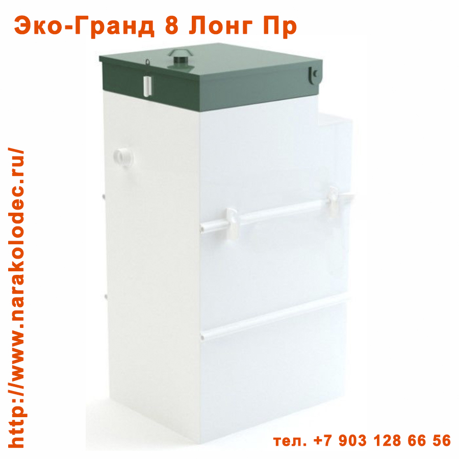 Эко-Гранд 8 Лонг Пр Наро-Фоминск Наро-Фоминский район