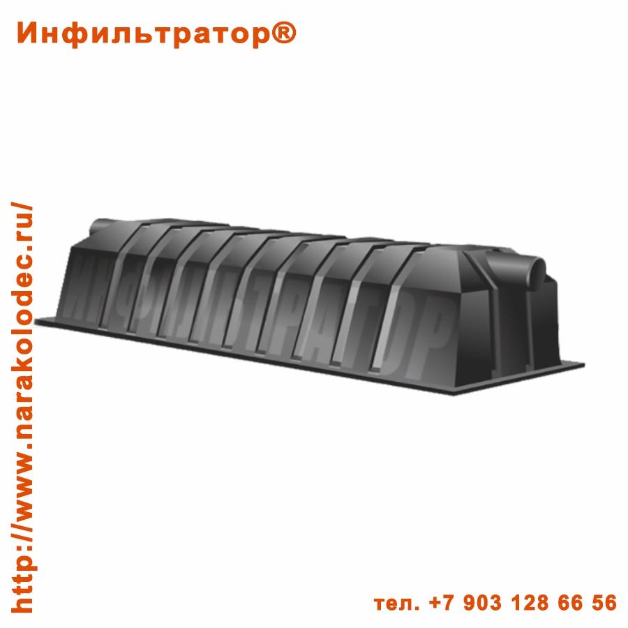 Инфильтратор Наро-Фоминск Наро-Фоминский район