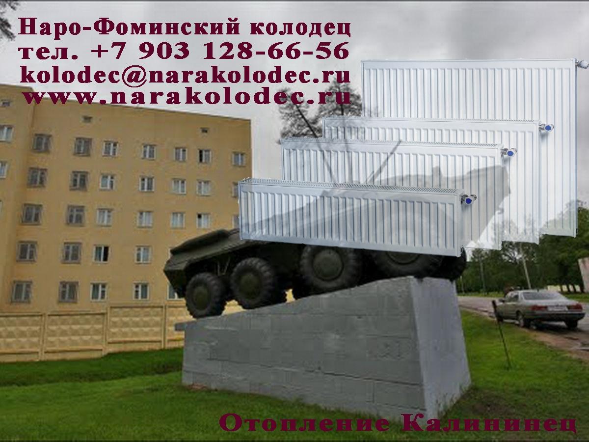 Монтаж систем отопления Калининец