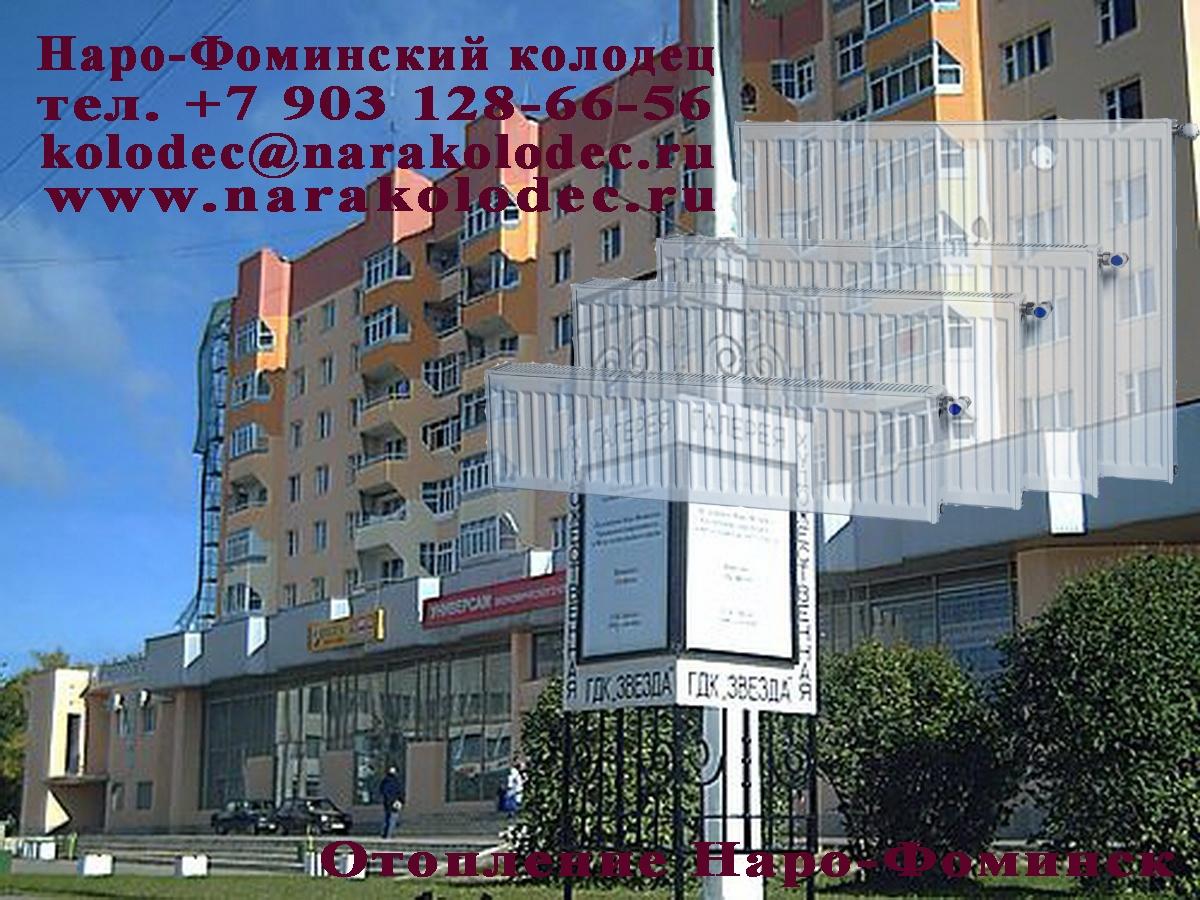 Монтаж систем отопления Наро-Фоминск