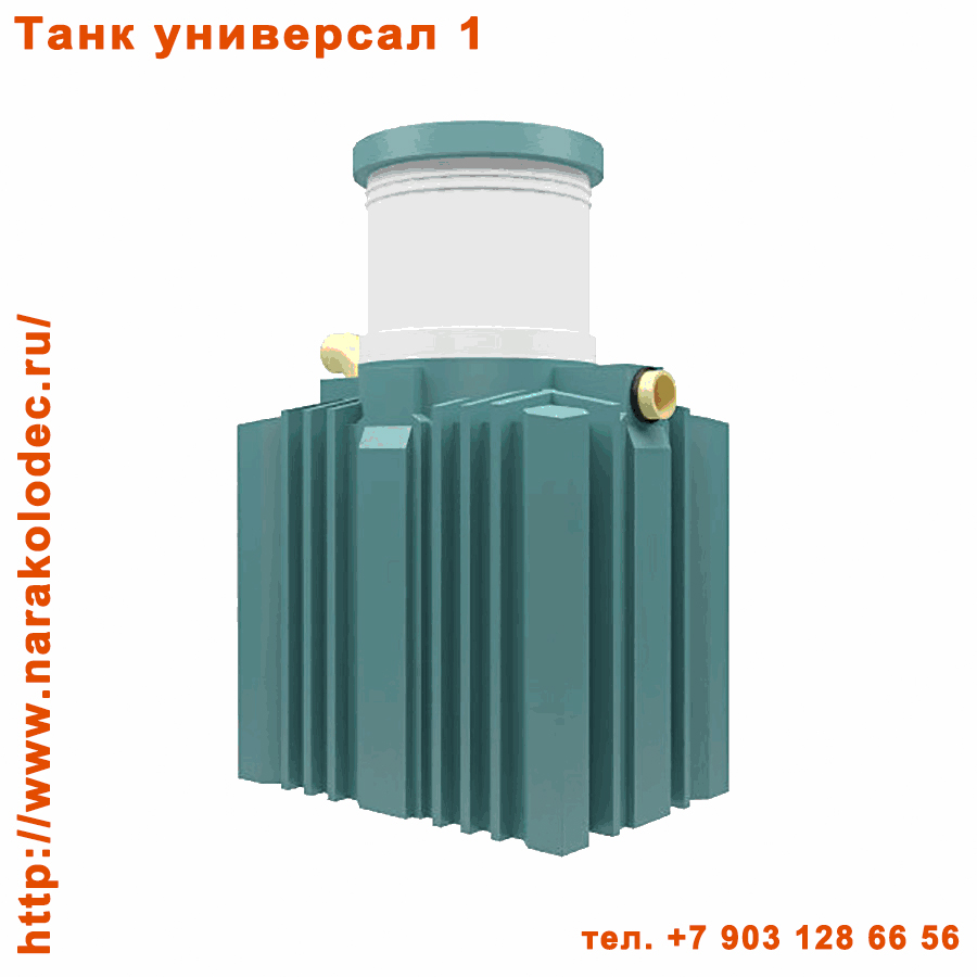 Септик Танк Универсал 1 Наро-Фоминск Наро-Фоминский район