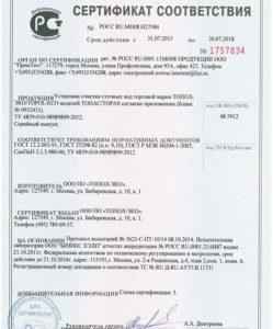 Сертификат соответствия септик Топас