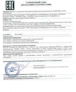 Декларация о соответствии септик Топас