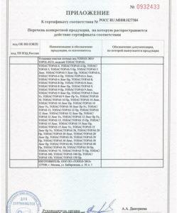 Сертификат соответствия приложение септик Топас