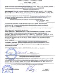 Декларация о соответствии септик Юнилос Астра