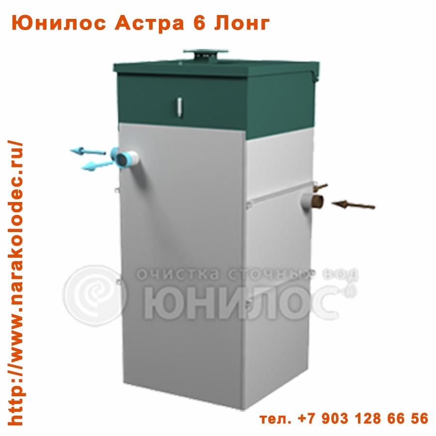 Юнилос Астра 6 Лонг Наро-Фоминск Наро-Фоминский район