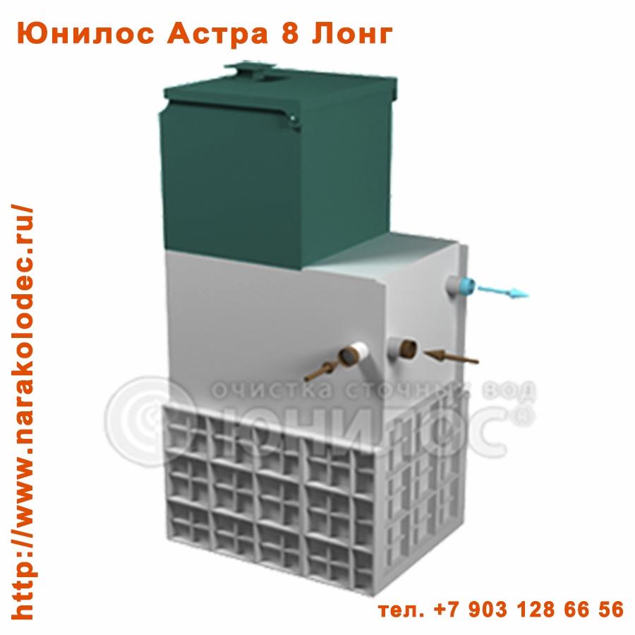 Юнилос Астра 8 Лонг Наро-Фоминск Наро-Фоминский район