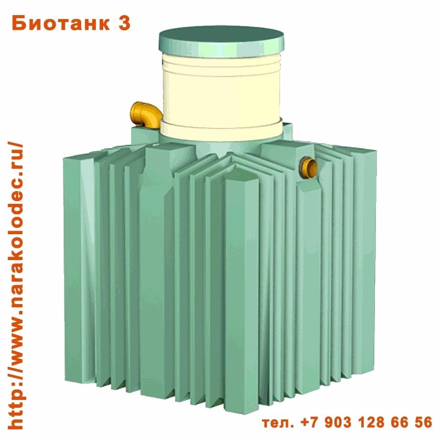 Септик Биотанк 3 Горизонтальный Наро-Фоминск Наро-Фоминский район