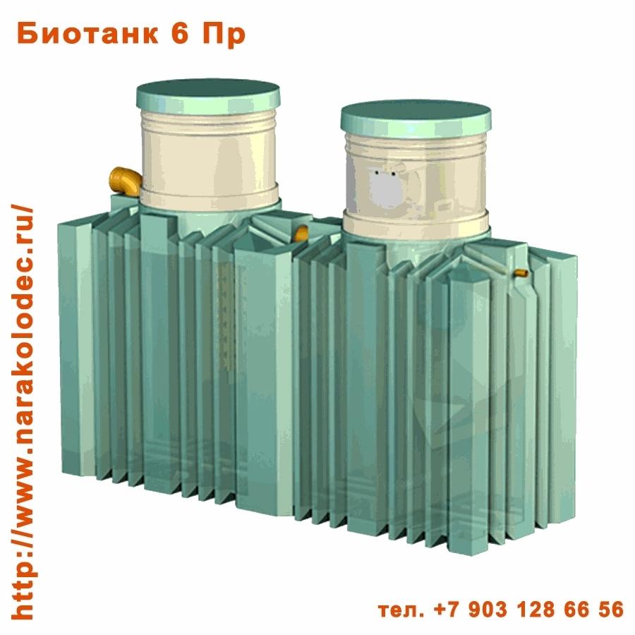 Септик Биотанк 6 Пр Горизонтальный Наро-Фоминск Наро-Фоминский район