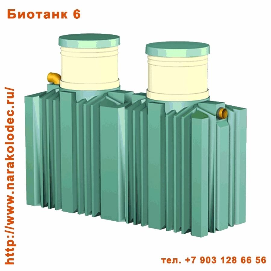Септик Биотанк 6 Горизонтальный Наро-Фоминск Наро-Фоминский район