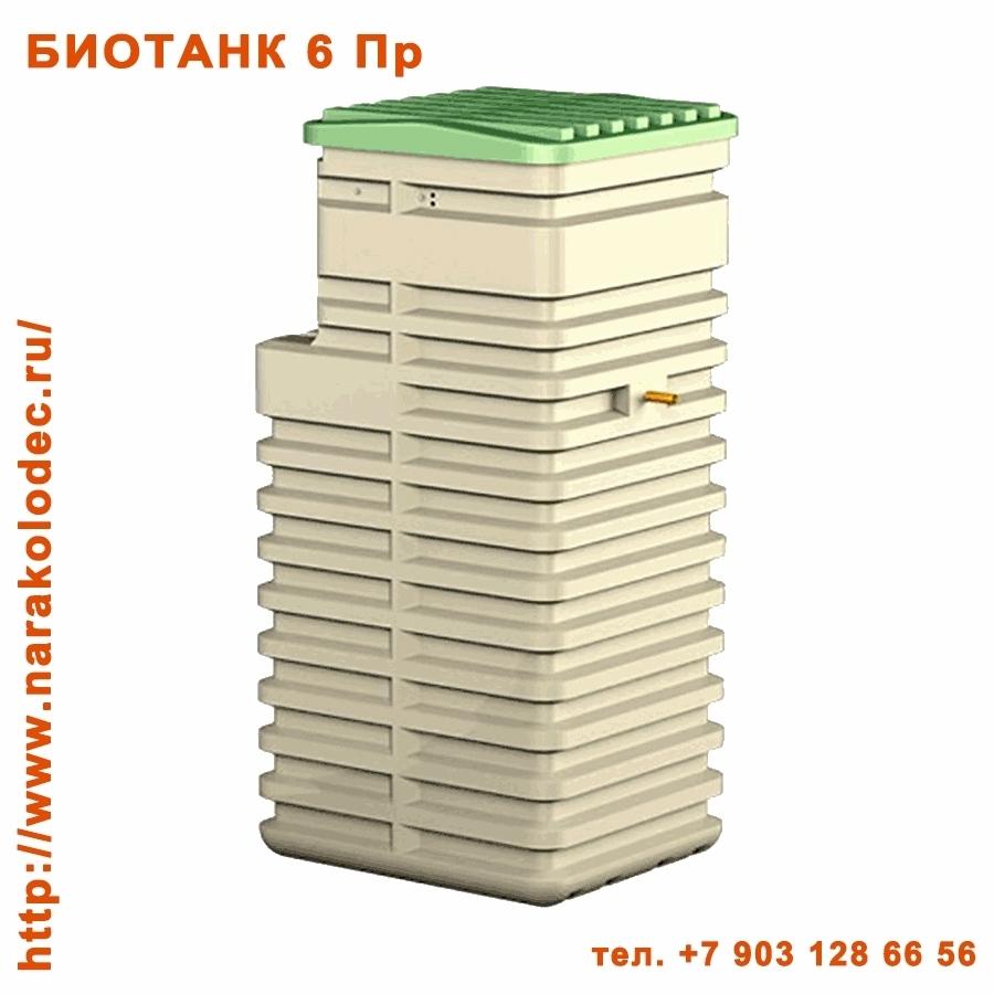 Септик БИОТАНК 6 Пр Вертикальный Наро-Фоминск Наро-Фоминский район