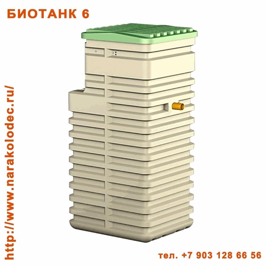Септик БИОТАНК 6 Вертикальный Наро-Фоминск Наро-Фоминский район