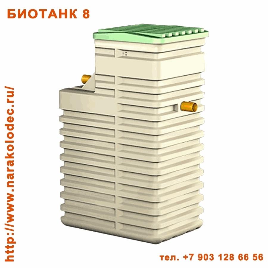 Септик БИОТАНК 8 Вертикальный Наро-Фоминск Наро-Фоминский район
