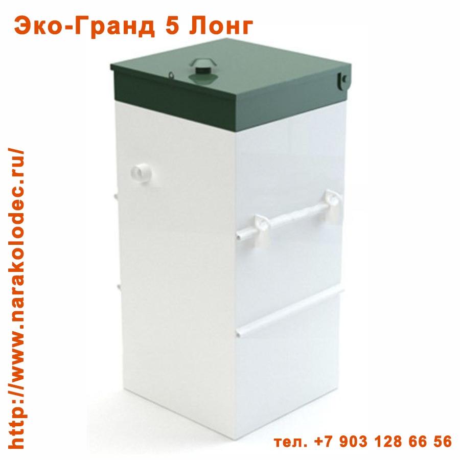 Эко-Гранд 5 Лонг Наро-Фоминск Наро-Фоминский район