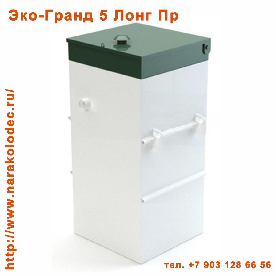 Эко-Гранд 5 Лонг Пр Наро-Фоминск Наро-Фоминский район