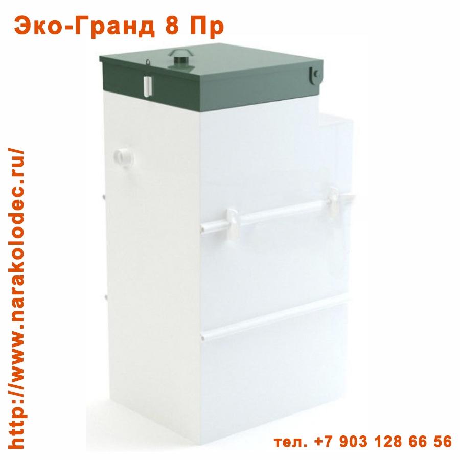 Эко-Гранд 8 Пр Наро-Фоминск Наро-Фоминский район