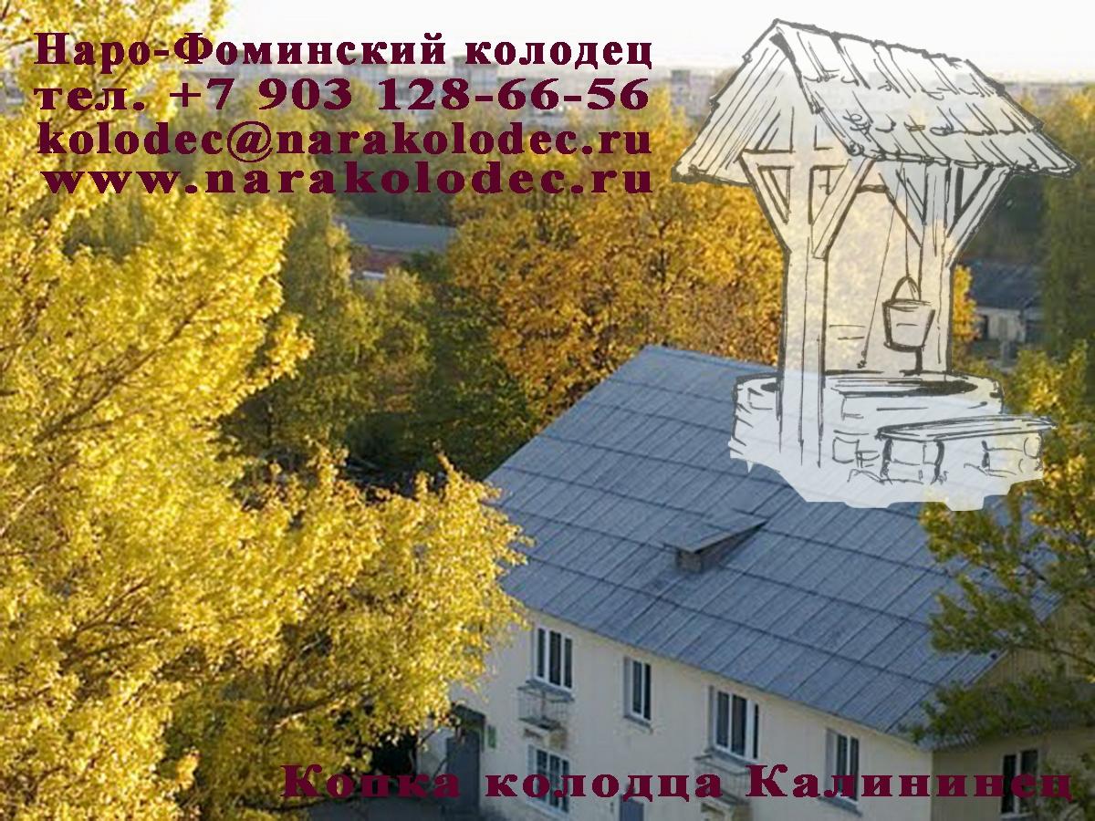 Профессиональная копка колодцев в Калининец