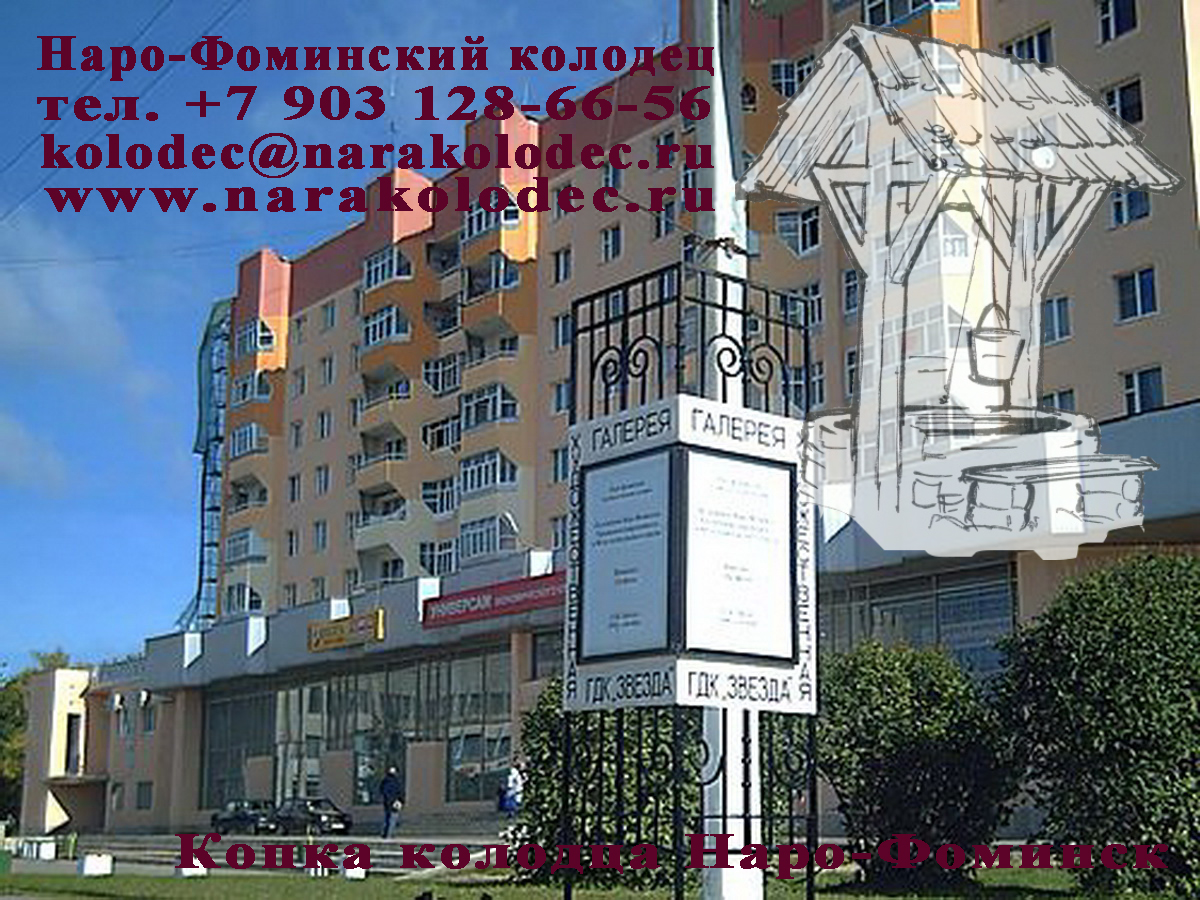 Профессиональная копка колодцев в Наро-Фоминске