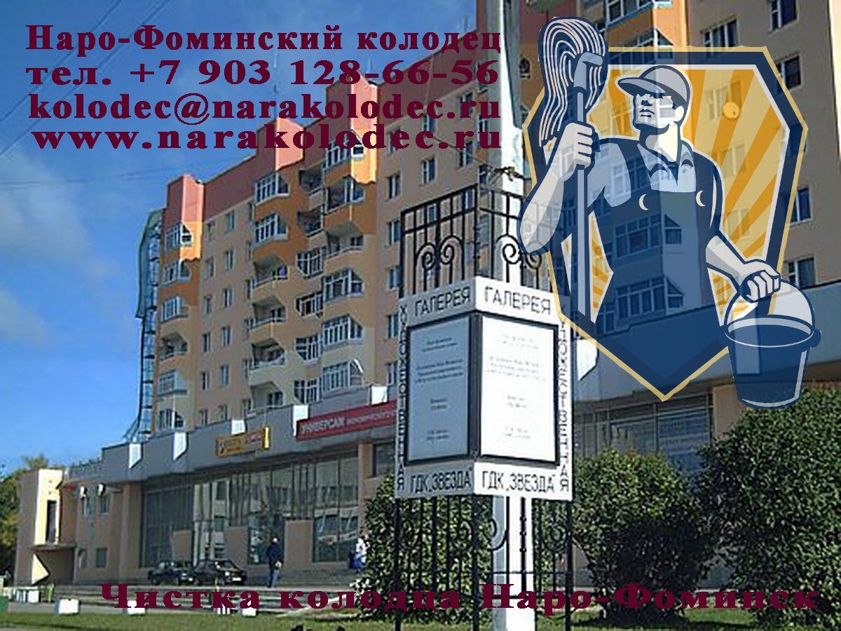 Комплексная чистка колодца Наро-Фоминск