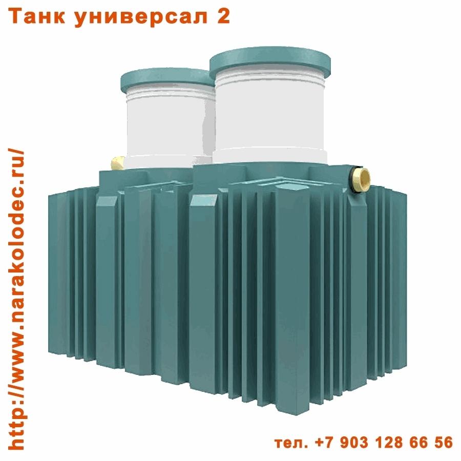 Септик Танк Универсал 2 Наро-Фоминск Наро-Фоминский район