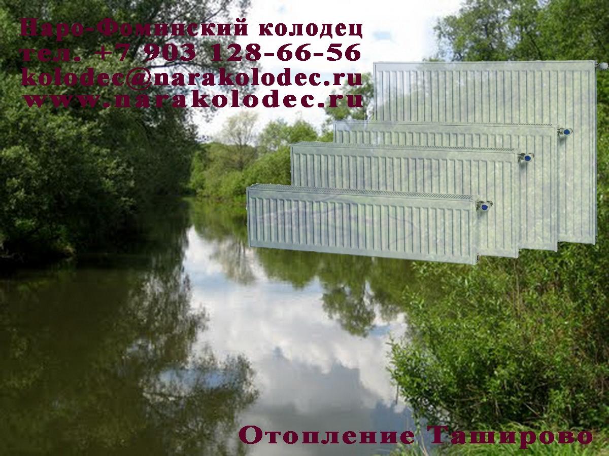 Монтаж систем отопления Таширово